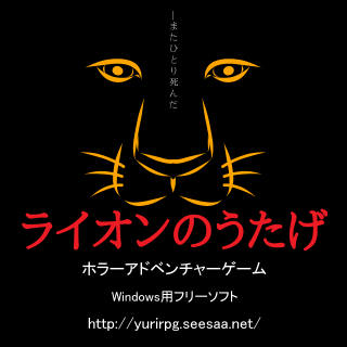 lioness_ban20140419-1.png