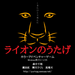 lioness_ban20140501.png